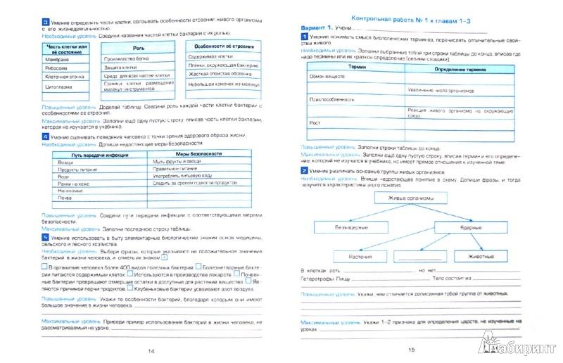 из для Биология класс Контрольные работы Вахрушев  Иллюстрация 1 из 4 для Биология 5 класс Контрольные работы Вахрушев Родыгина Лабиринт книги Источник Лабиринт