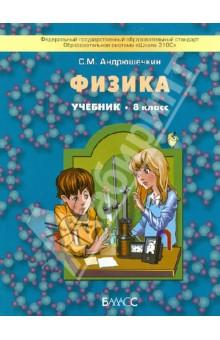 Физика 8 Класс Учебник Беларусь