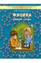 Физика 8кл [Учебник], Андрюшечкин Сергей Михайлович