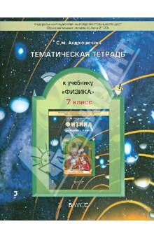 Тематическая тетрадь к учебнику «Физика». 7 класс