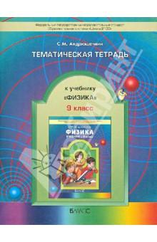 Тематическая тетрадь к учебнику «Физика». 9 класс
