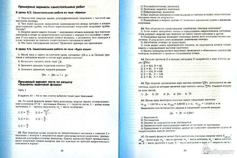 андрюшечкин 10-11 класс решебник