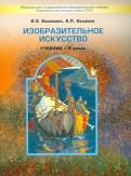 Изобразительное искусство. 6 класс. Учебник для общеобразовательных учреждений. ФГОС