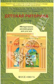 Детская риторика в рассказах и рисунках. 2 класс. Методические рекомендации для учителя. ФГОС
