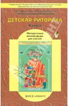 Детская риторика 4 класс. Методические рекомендации учебники проспект финансы уч 3 е изд