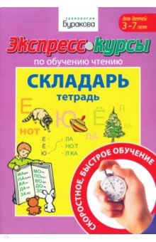 Экспресс-курсы по обучению чтению. Складарь. Тетрадь. Для детей 3-7 лет