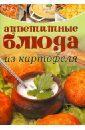 Аппетитные блюда из картофеля (салат),