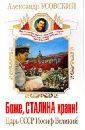 Боже, Сталина храни! Царь СССР Иосиф Великий, Усовский Александр Валерьевич