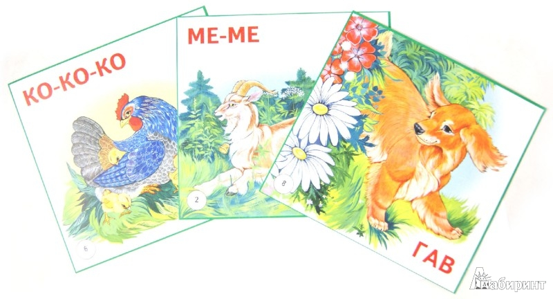 Иллюстрация 1 из 4 для Карточки для самых маленьких. Кто как говорит? | Лабиринт - книги. Источник: Лабиринт
