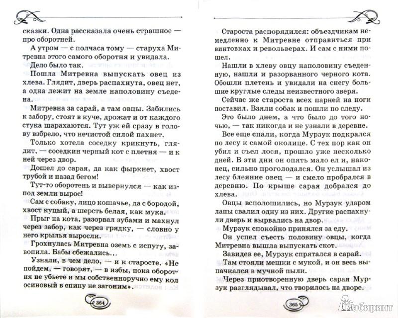 Иллюстрация 1 из 19 для Фомка-разбойник. Повести и рассказы - Виталий Бианки | Лабиринт - книги. Источник: Лабиринт