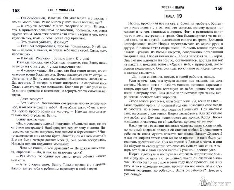 Иллюстрация 1 из 9 для Хозяин шара - Елена Минькина | Лабиринт - книги. Источник: Лабиринт