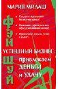 Милаш Мария Григорьевна Фен Шуй. Успешный бизнес: привлекаем деньги и удачу