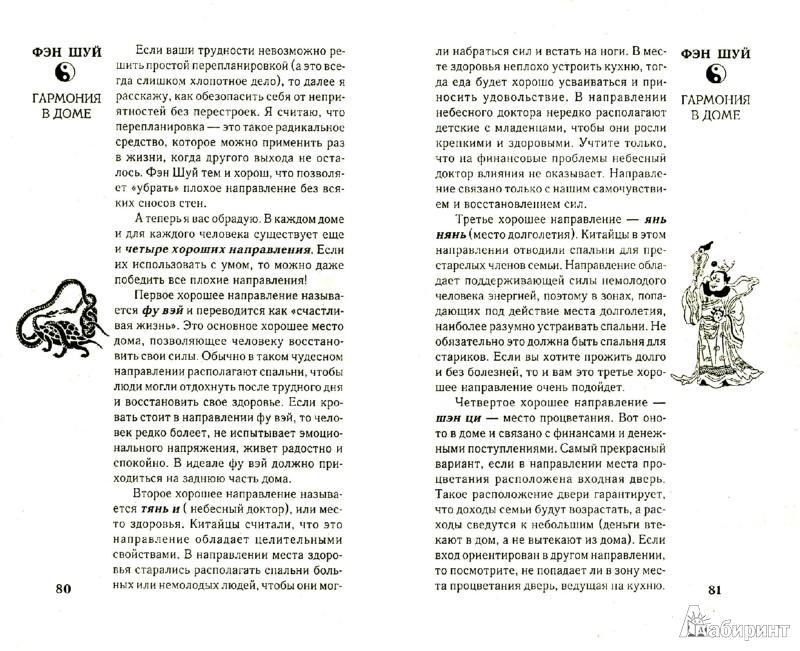 Иллюстрация 1 из 6 для Фен Шуй. Гармония в доме - Мария Милаш | Лабиринт - книги. Источник: Лабиринт