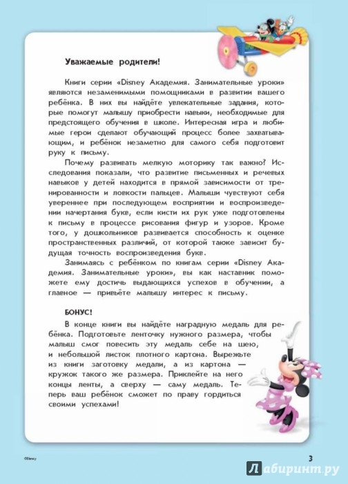 Иллюстрация 1 из 13 для Готовим руку к письму: для детей от 4 лет   Лабиринт - книги. Источник: Лабиринт