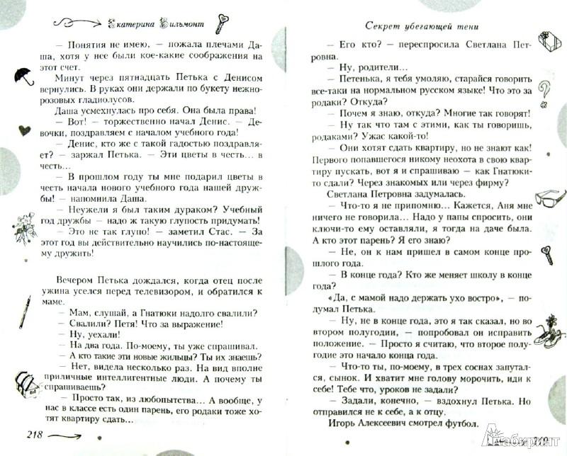 Иллюстрация 1 из 9 для У страха глаза велики. Секрет убегающей тени - Екатерина Вильмонт | Лабиринт - книги. Источник: Лабиринт