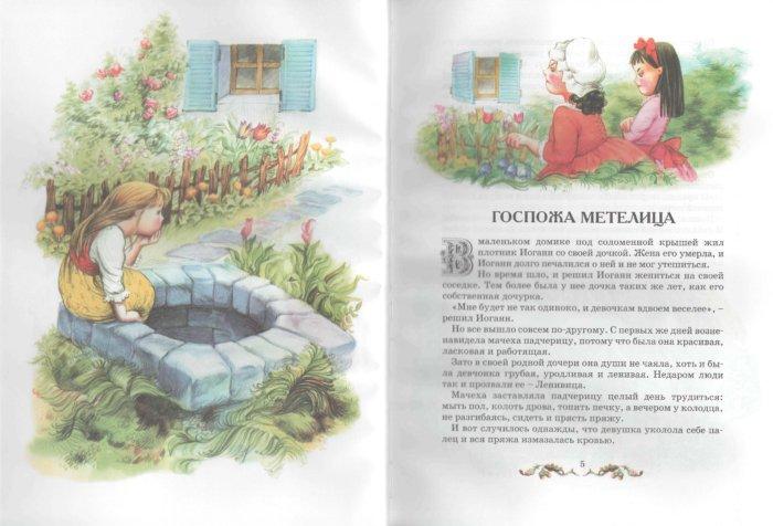 Иллюстрация 1 из 28 для Самые красивые сказки. Братья Гримм - Гримм Якоб и Вильгельм | Лабиринт - книги. Источник: Лабиринт