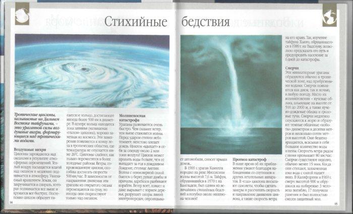 Иллюстрация 1 из 22 для Мир моря - Дю Ле | Лабиринт - книги. Источник: Лабиринт