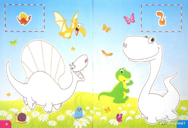 Иллюстрация 1 из 12 для Динозавры. Веселые друзья. Раскраска с наклейками | Лабиринт - книги. Источник: Лабиринт