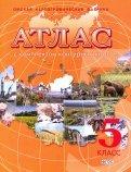 Атлас с комплектом контурных карт. 5 класс. ФГОС
