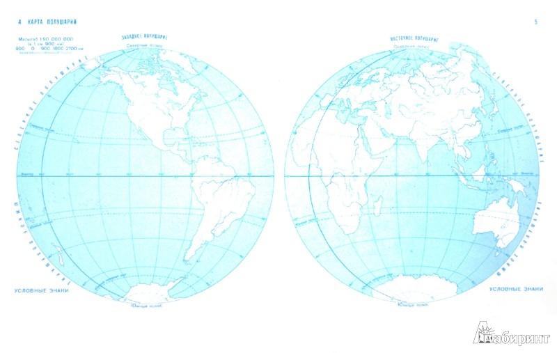Иллюстрация 1 из 5 для Атлас с комплектом контурных карт. 5 класс. ФГОС | Лабиринт - книги. Источник: Лабиринт