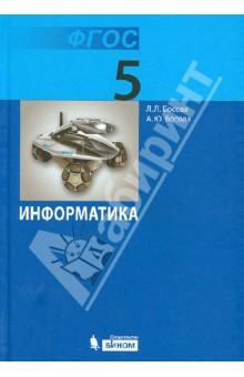Информатика. 5 класс. Учебник. Людмила босова, анна босова.
