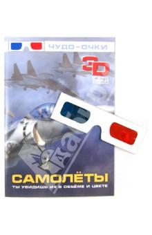 Самолеты. Чудо-очки 3D