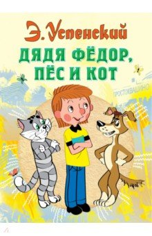 Дядя фёдор пёс и кот скачать книгу с картинками