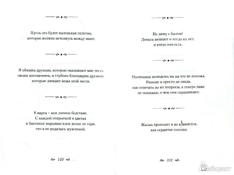 Иллюстрация 1 из 10 для Самые нужные афоризмы для самого нужного места. 500 цитат великих и знаменитых   Лабиринт - книги. Источник: Лабиринт