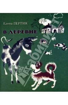 В деревне елена имена женщин россии