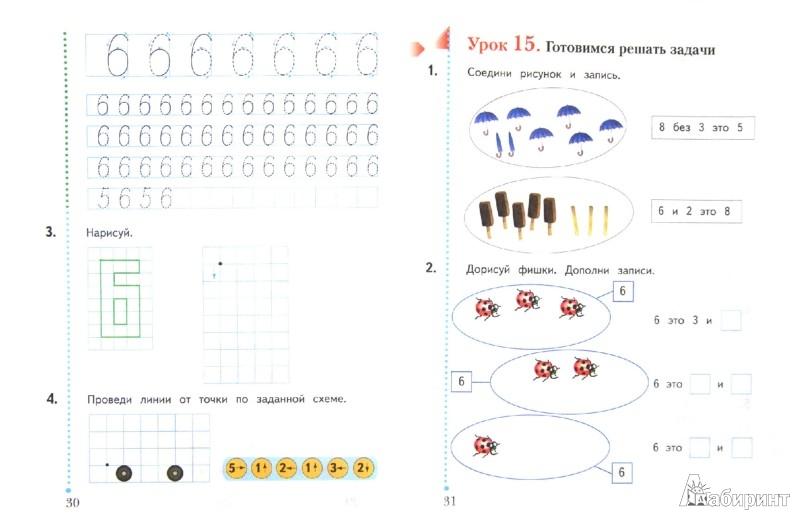 Иллюстрация 1 из 23 для Математика. 1 класс. Рабочая тетрадь. В 3-х частях. ФГОС - Кочурова, Рудницкая | Лабиринт - книги. Источник: Лабиринт