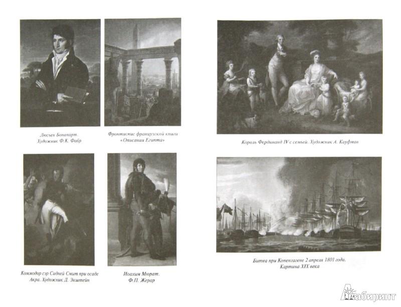 Иллюстрация 1 из 23 для Морская битва двух империй. Нельсон против Бонапарта - Андрей Иванов | Лабиринт - книги. Источник: Лабиринт