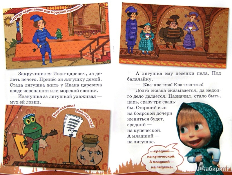 Иллюстрация 1 из 12 для Царевна-лягушка. Машины сказки - Иманова, Червяцов | Лабиринт - книги. Источник: Лабиринт