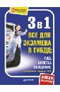 3 в 1. Все для экзамена в ГИБДД. ПДД, Билеты, Вождение. Обновленное издание 2013