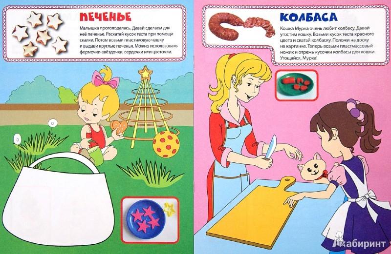 Иллюстрация 1 из 8 для Испеку я пирожок! Лепка. Многоразовая тетрадь. 2+ - Елена Янушко | Лабиринт - книги. Источник: Лабиринт
