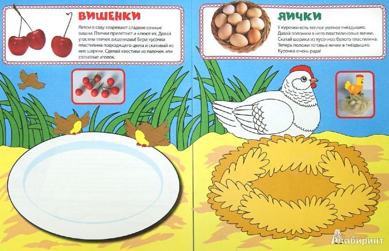 Иллюстрация 1 из 10 для Пластилиновые апельсины. Многоразовая тетрадь - Елена Янушко | Лабиринт - книги. Источник: Лабиринт