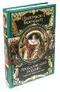 Гражданский кодекс. Наполеон I Бонапарт, Бонапарт Наполеон
