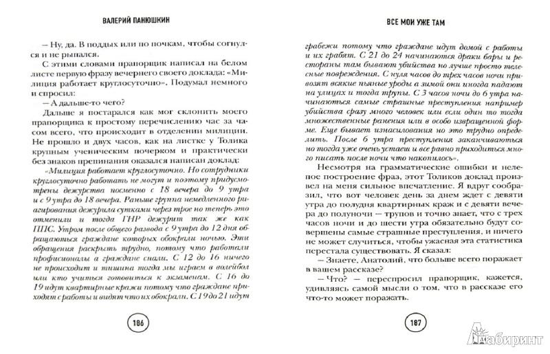 Иллюстрация 1 из 8 для Все мои уже там - Валерий Панюшкин | Лабиринт - книги. Источник: Лабиринт
