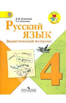 Русский язык. Дидактический материал. 4 класс. ФГОС