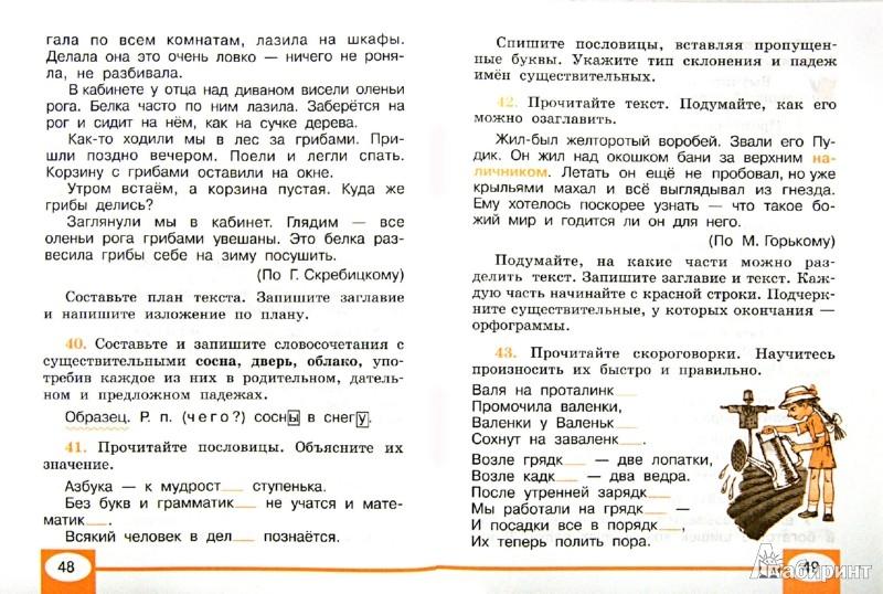 Русский язык 4 класс 123 упражнение хохлова зеленина