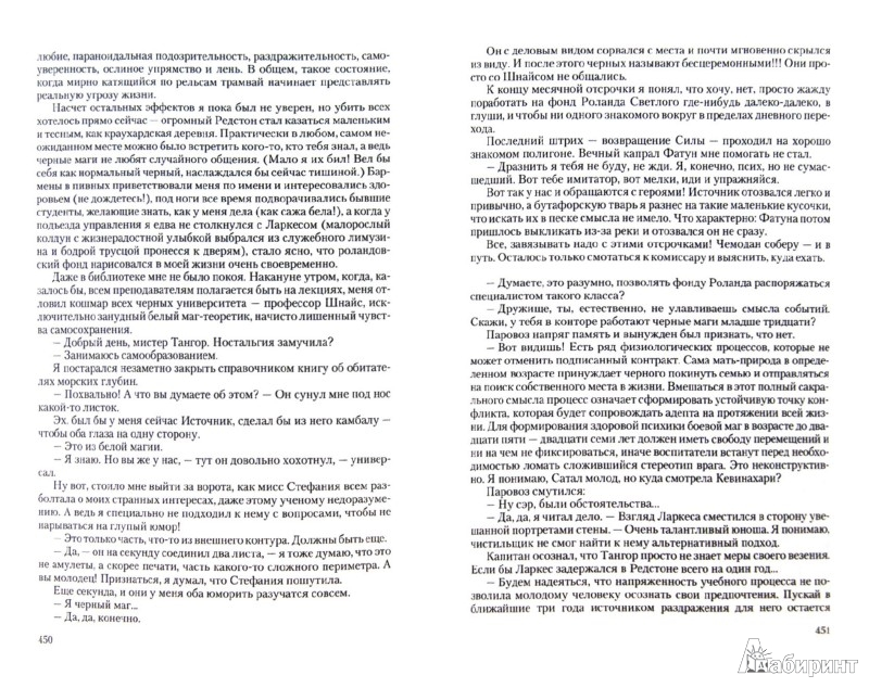 Иллюстрация 1 из 14 для Житие мое. Алхимик с боевым дипломом. Монтер путей господних - Ирина Сыромятникова | Лабиринт - книги. Источник: Лабиринт