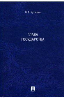 Глава государства. Монография екатерина валерьевна юрчак теория вины в праве монография