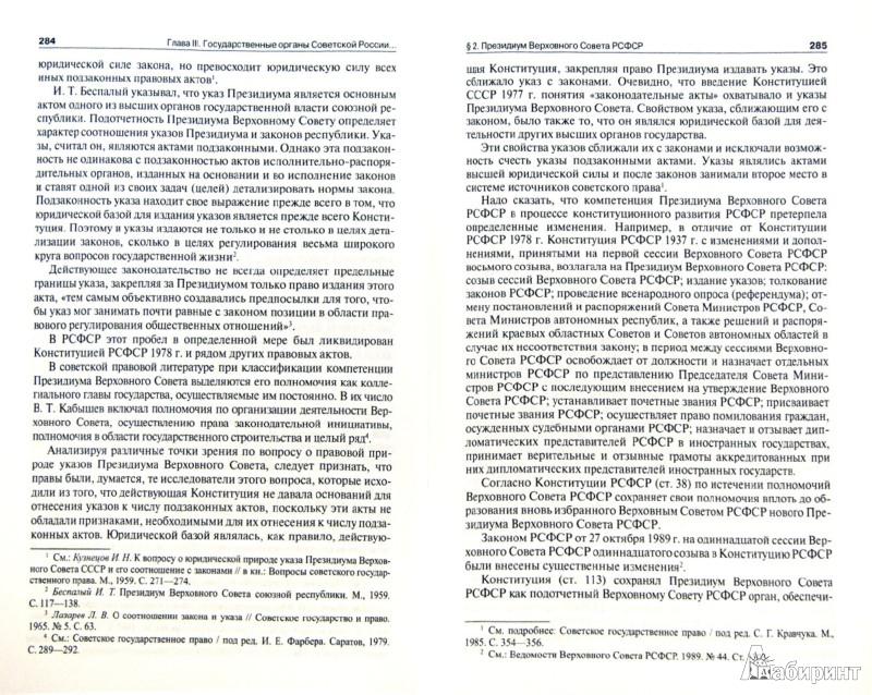 Иллюстрация 1 из 6 для Глава государства. Монография - Олег Кутафин | Лабиринт - книги. Источник: Лабиринт