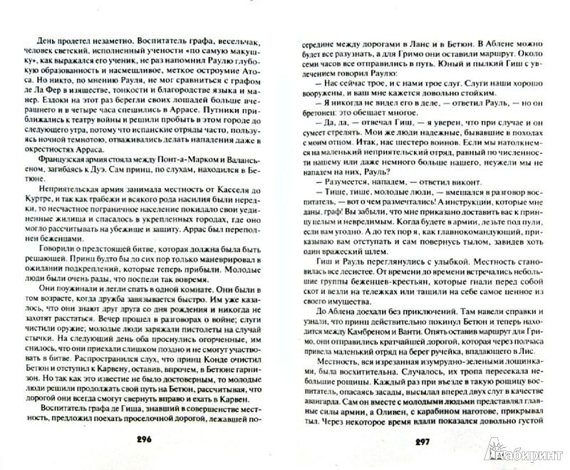 Иллюстрация 1 из 6 для Двадцать лет спустя - Александр Дюма | Лабиринт - книги. Источник: Лабиринт