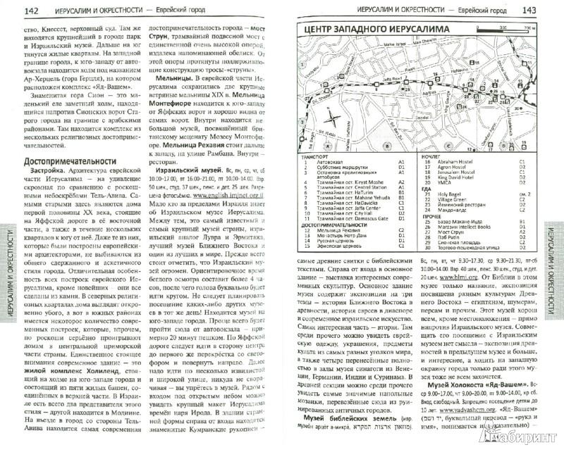 Иллюстрация 1 из 10 для Израиль и Палестина - Владислав Крыштановский | Лабиринт - книги. Источник: Лабиринт