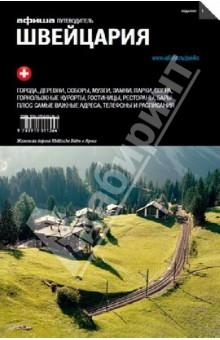 Швейцария облучатель обн 150 где купить в костроме и сколько стоит