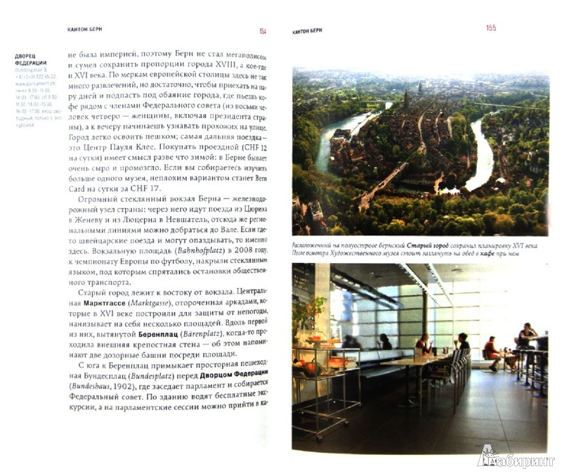 Иллюстрация 1 из 10 для Швейцария - Мария Пироговская | Лабиринт - книги. Источник: Лабиринт