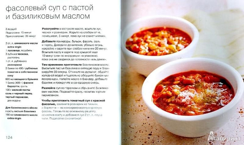 Иллюстрация 1 из 26 для 100 вегетарианских блюд - Луиза Пикфорд | Лабиринт - книги. Источник: Лабиринт