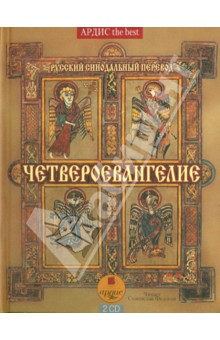 Четвероевангелие. Святое благовествование (2CDmp3) коллектив авторов четвероевангелие святое благовествование