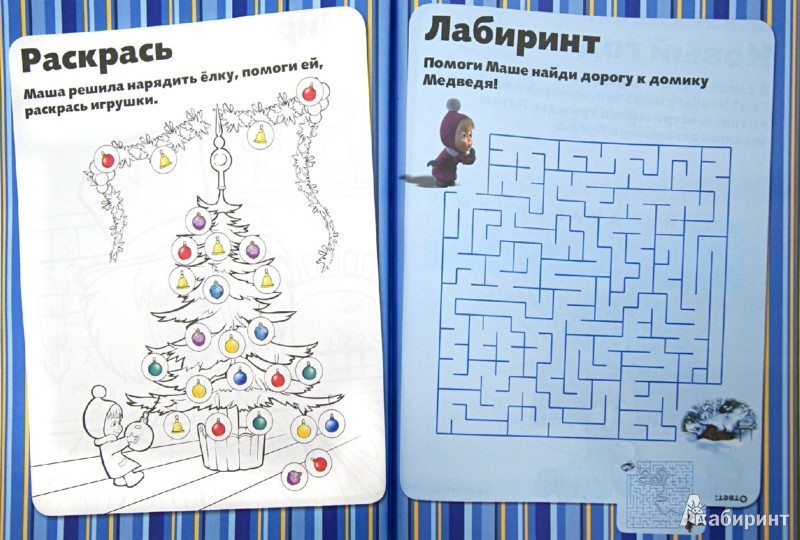 Иллюстрация 1 из 9 для Маша и Медведь. Отгадай и раскрась. Развивающая книжка с блокнотом и карандашом   Лабиринт - книги. Источник: Лабиринт