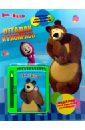 Маша и Медведь. Отгадай и раскрась. Развивающая книжка с блокнотом и карандашом